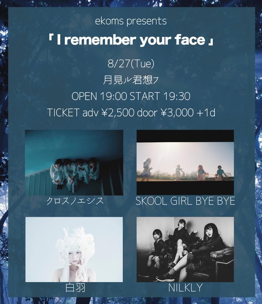 2019.08.27 ekoms presents「I remember your face」