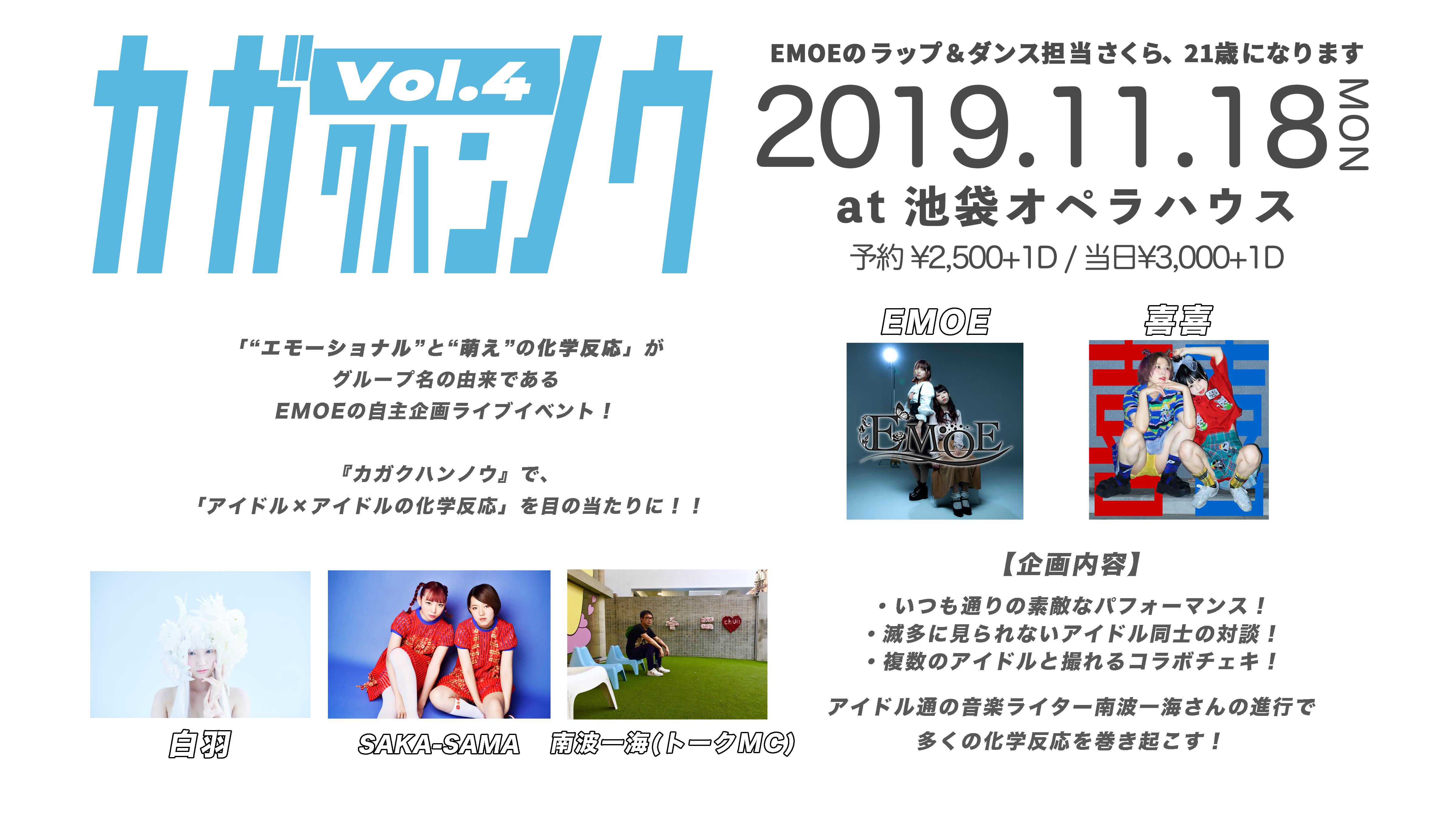 2019.11.18 「カガクハンノウ vol.4~さくらてゃん21歳になります~」