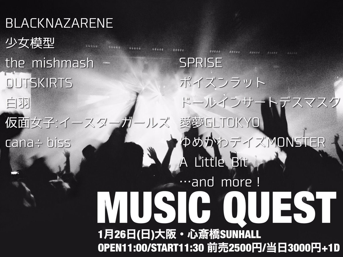 2020.1.26『MUSIC QUEST』