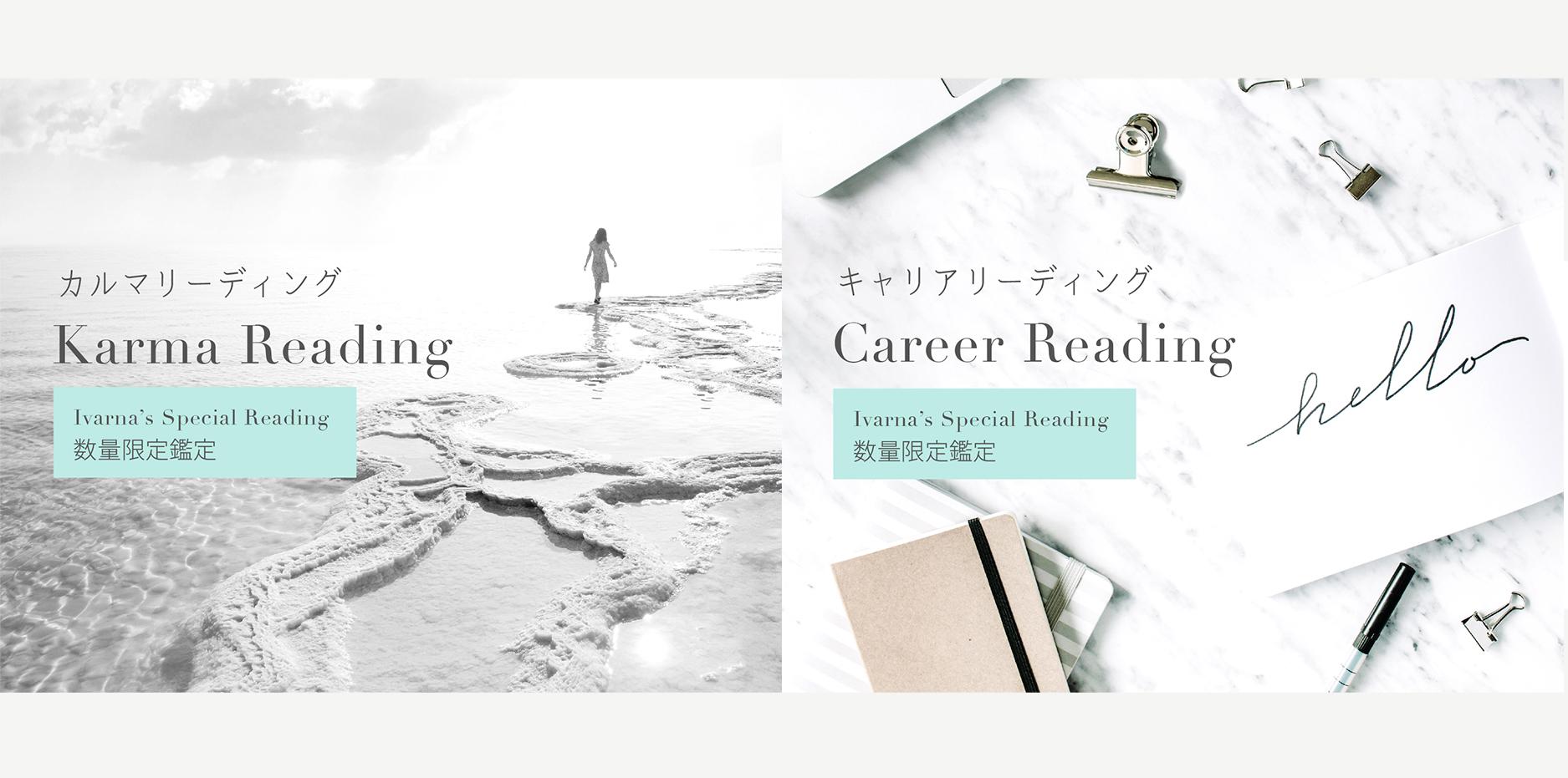 『カルマリーディング』『キャリアリーディング』常時販売開始のお知らせ