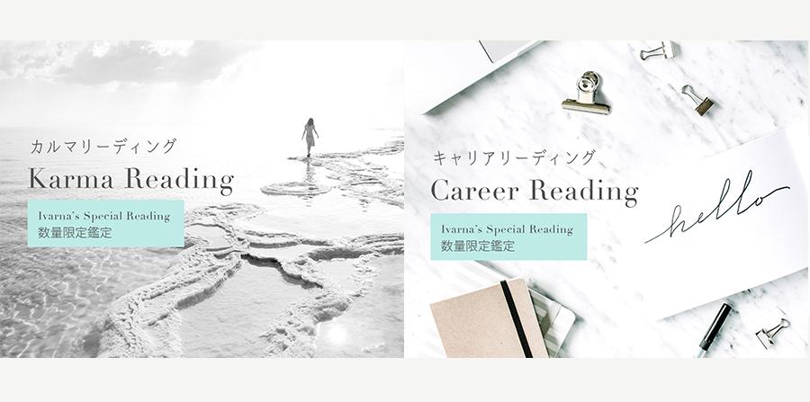 『カルマリーディング』『キャリアリーディング』完売のお知らせと今後について