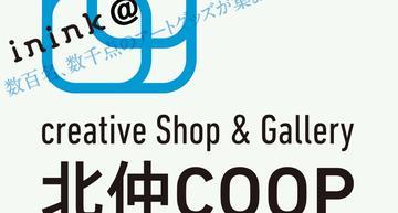 横浜にきたら寄ってみたいオシャレな雑貨店 北仲COOPでininkTシャツを販売開始。