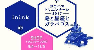 もうひとつのミュージアム「SHOPトリエンナーレ2017」で inink Tシャツが販売されます。