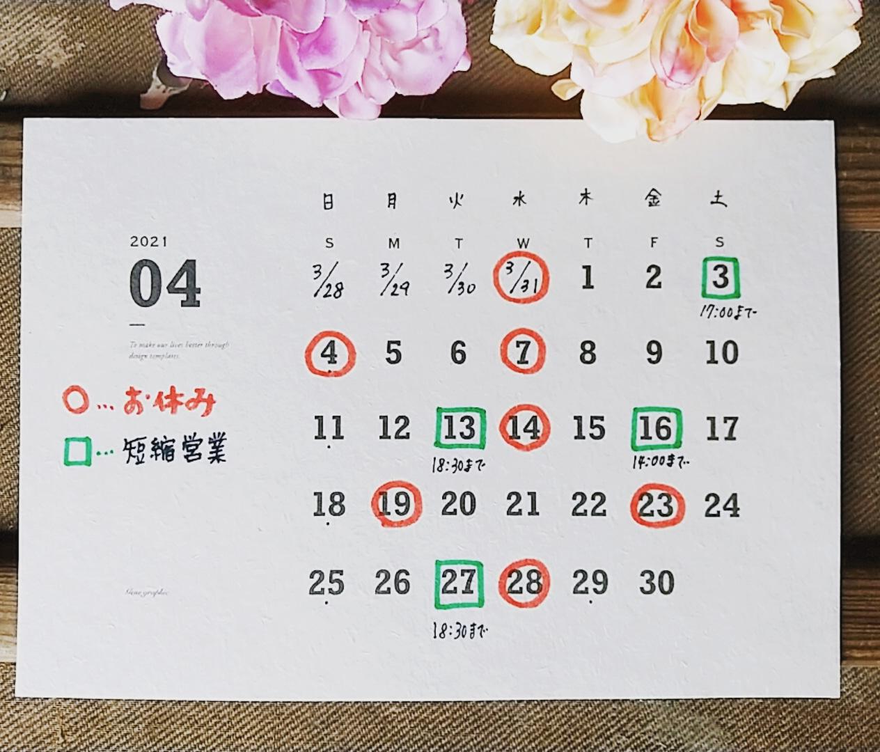 【4月の営業日】