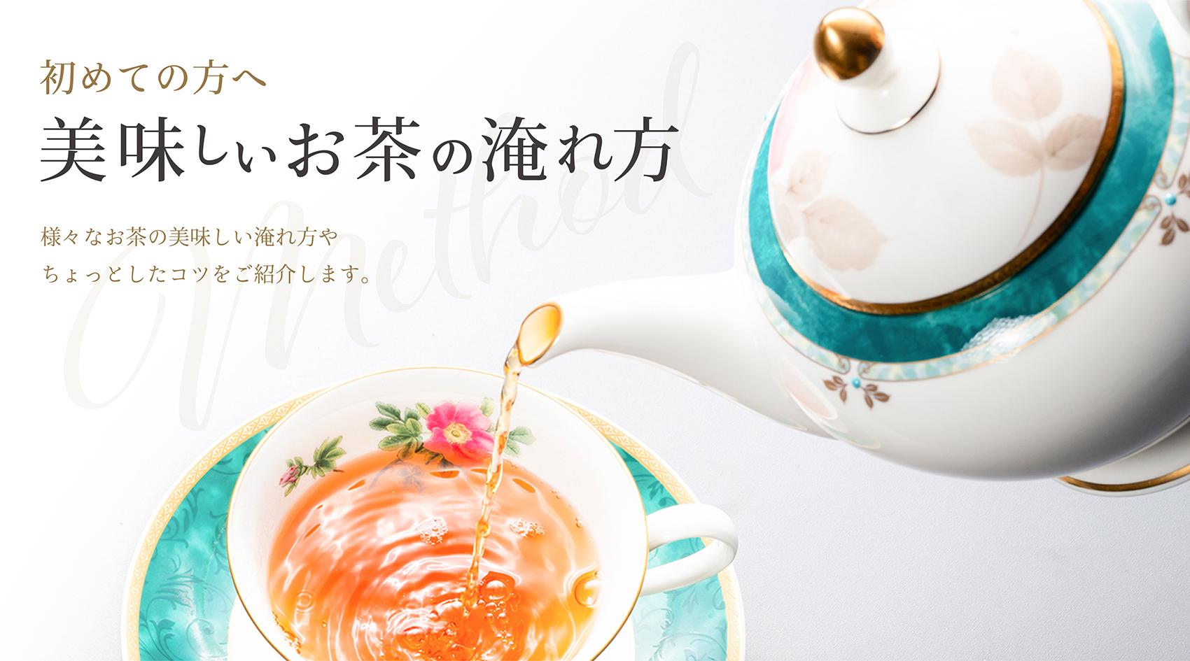 美味しいお茶の淹れ方について