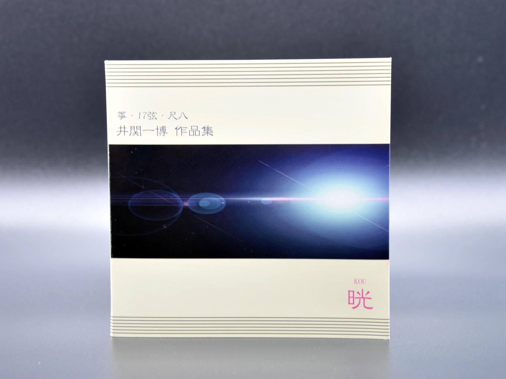 CD「晄kou 井関一博作品集」