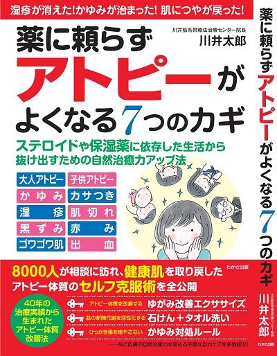 アトピー本【薬に頼らずアトピーがよくなる7つのカギ】大好評です!