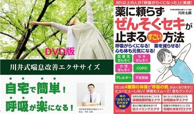 【喘息改善エクササイズ】 書籍&動画 大好評発売中!