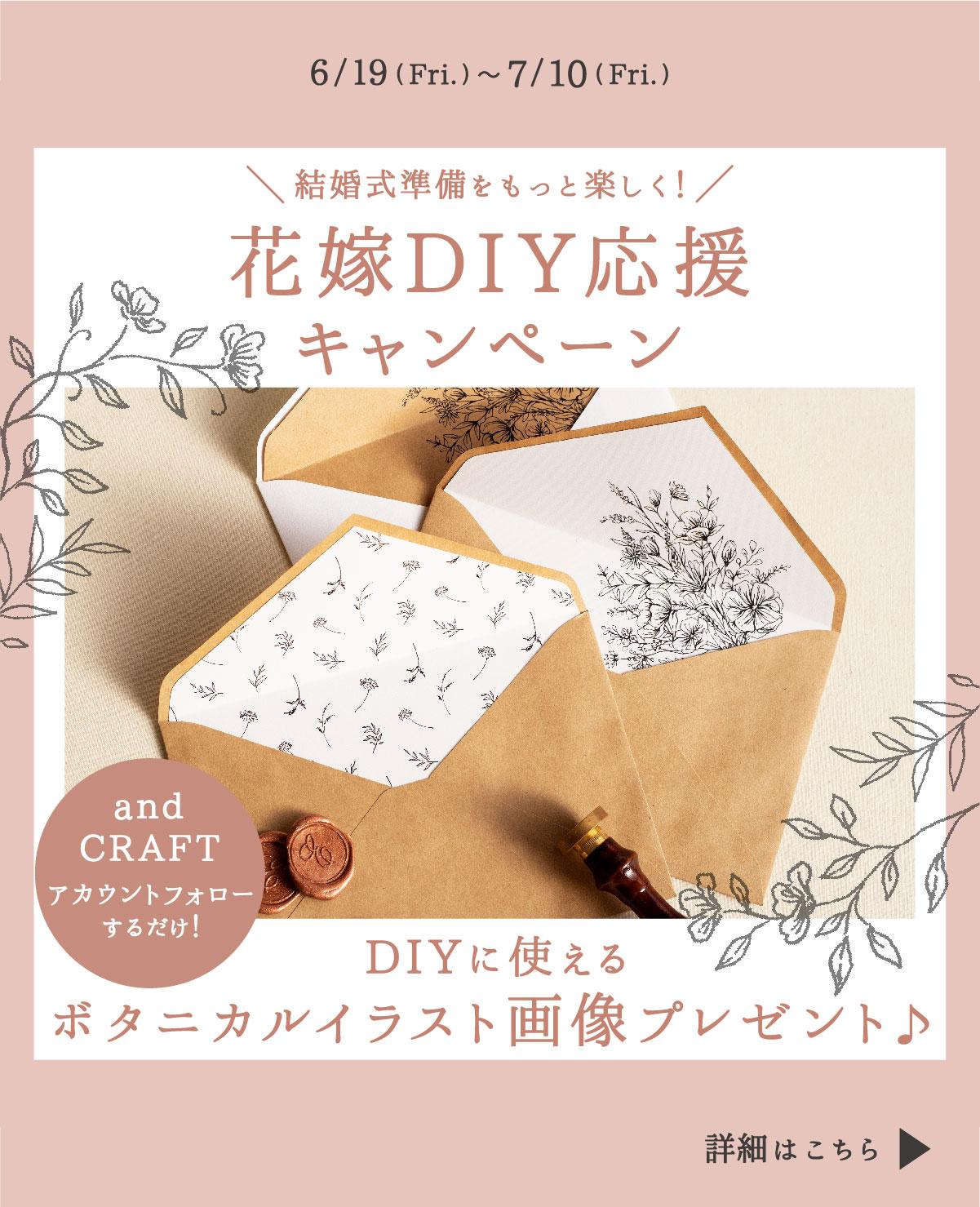 【インスタキャンペーン】アカウントフォローで花嫁DIYに使えるボタニカルイラスト画像をプレゼント!