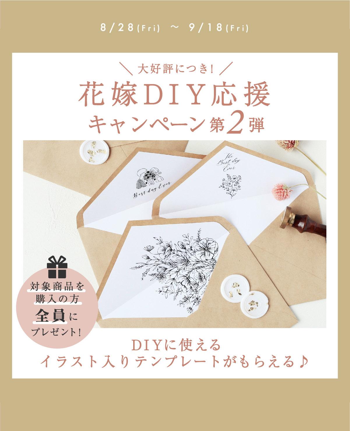 【インスタキャンペーン第二弾】対象商品購入で花嫁DIYに使えるイラスト入りテンプレートをプレゼント!