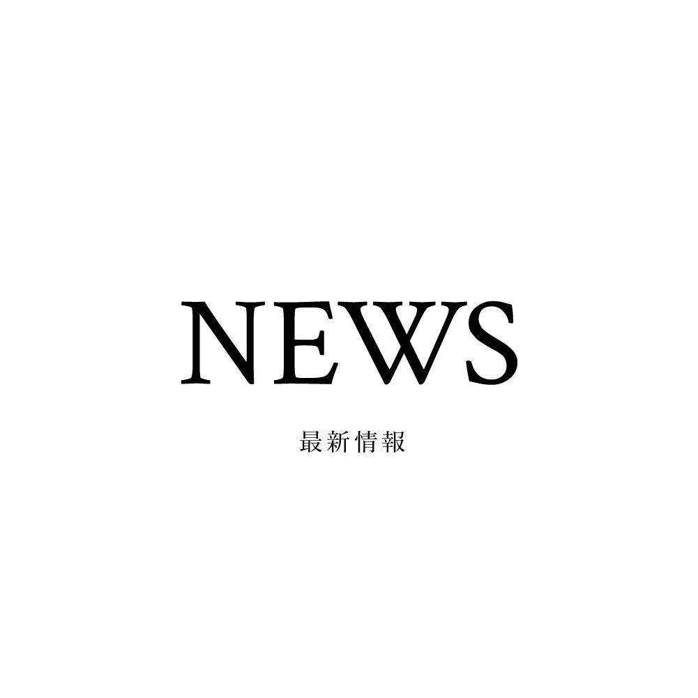 【NEWS】最新情報