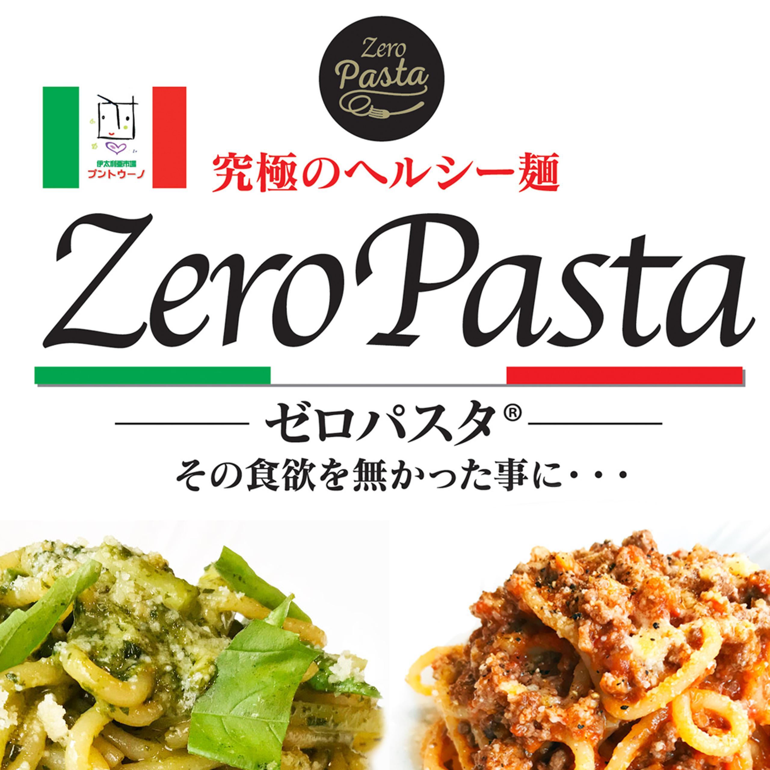 糖質・脂質・カロリーが、通常パスタの約13分の1に!究極のヘルシー麺「ゼロパスタ」