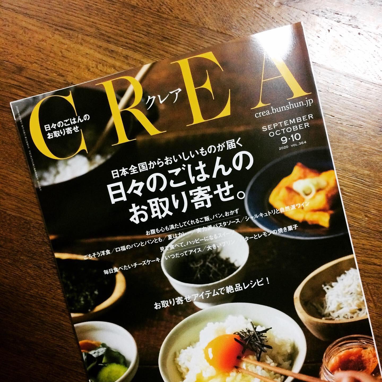 雑誌 CREAに八寿みかんジュレを掲載していただきました