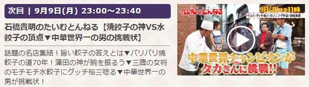 ★ TV放送のお知らせ ★(2019/9/9 23:00:フジ)