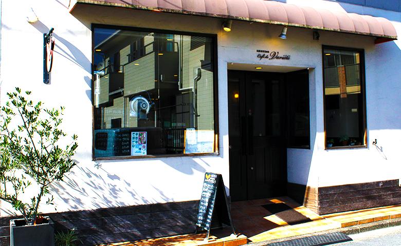 Café de Variété(自家焙煎珈琲カフェ・ド・ヴァリエテ)