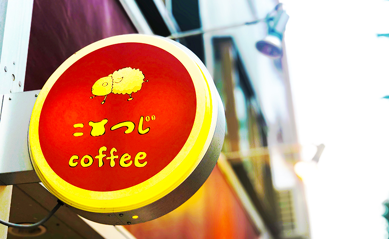こひつじcoffee