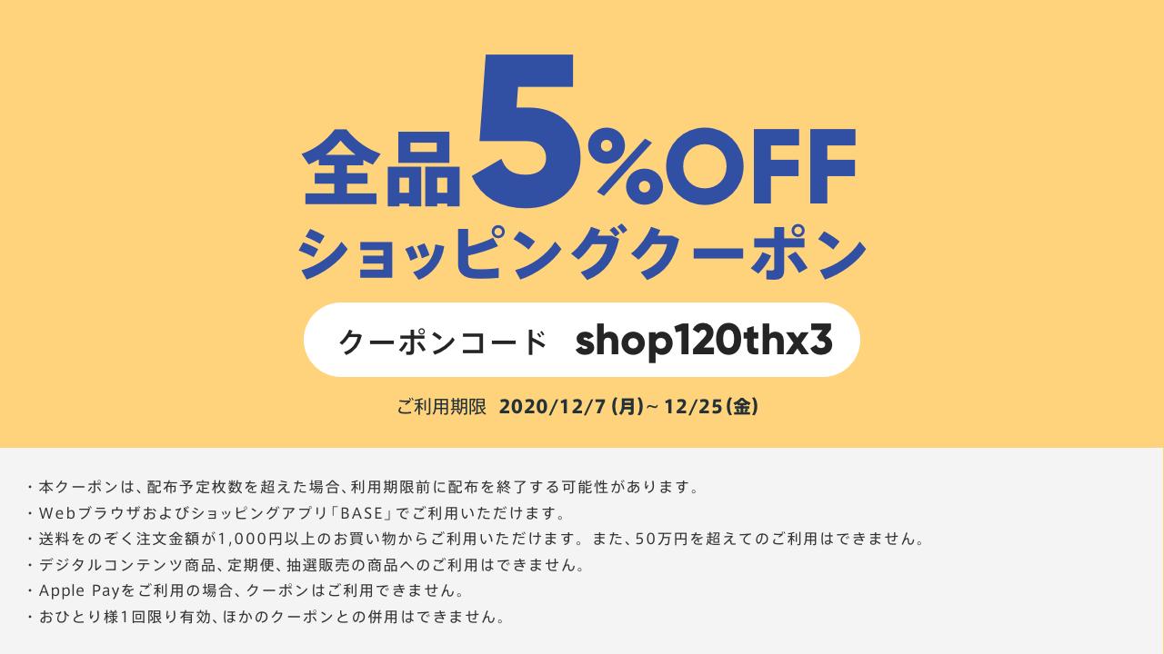 BASEより5%OFFクーポン券配布のお知らせ(12/7~25)