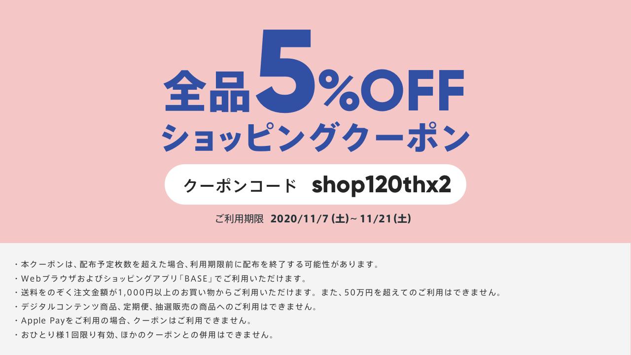 BASEより5%OFFクーポン券配布のお知らせ(11/7~21)