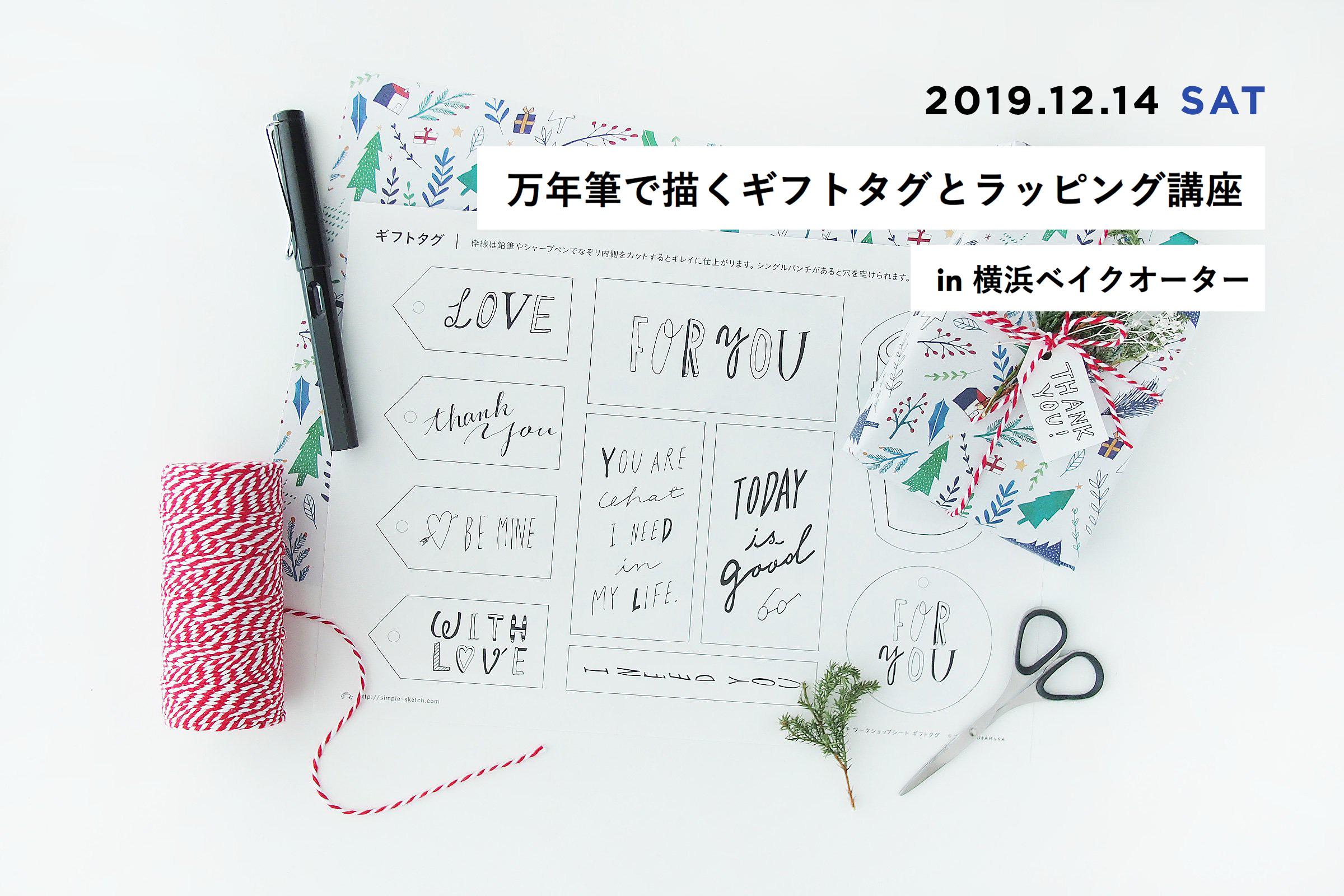 万年筆で描くギフトタグとラッピング講座 in 横浜ベイクオーター