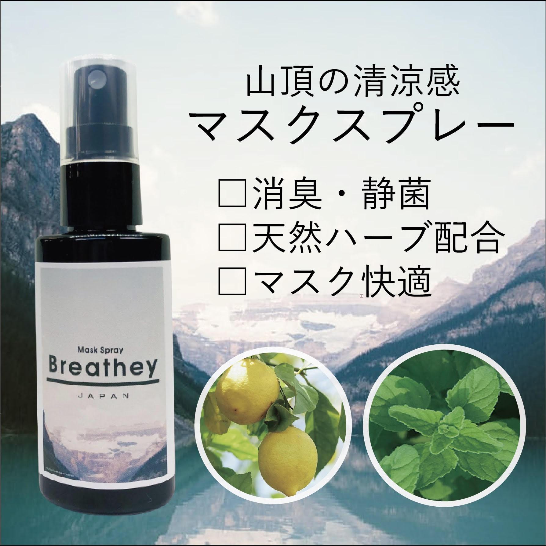 「瀟洒な呼吸」カナダ・ルイーズ湖の清涼感をイメージした新商品【Breathey】リリース!