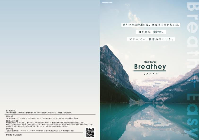 マスクスプレー【Breathey】(ブリージー)、マスクにプッシュでカナダの空気をお届けします。