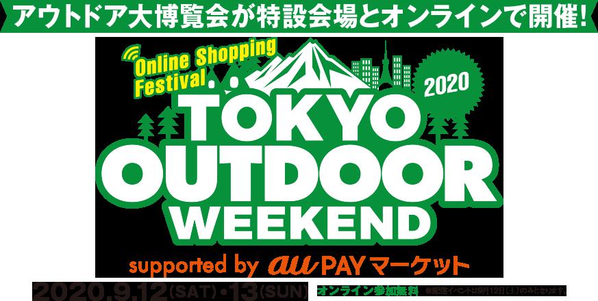 Tokyo Outdoor Weekend 2020 出店決定!
