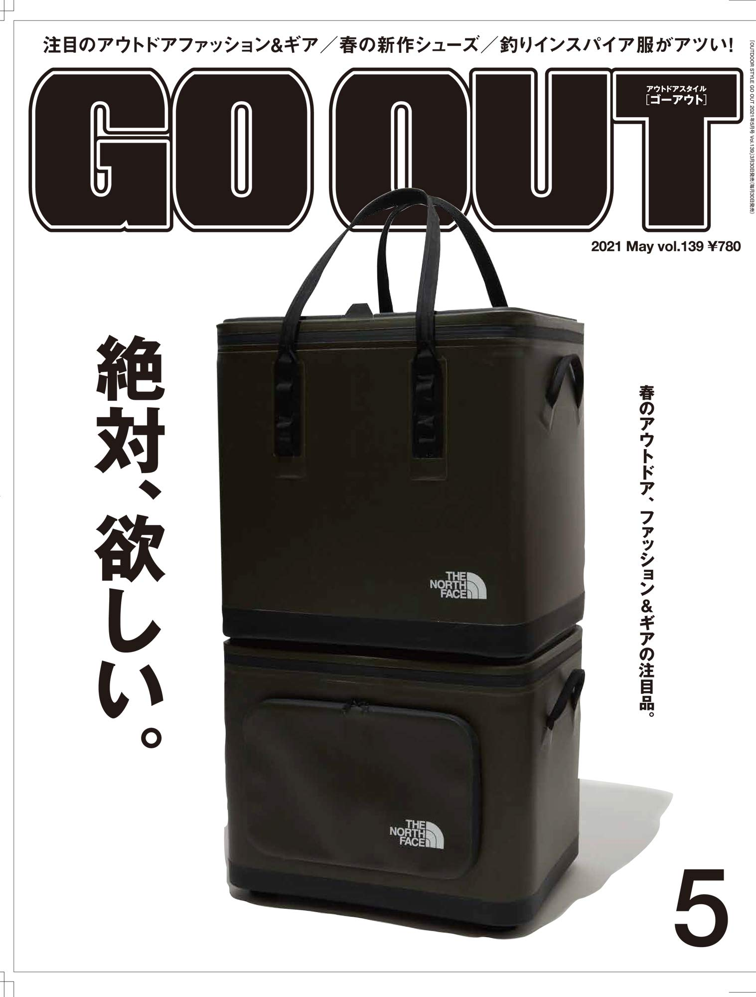 DSタープがGO OUT(ゴーアウト)Magazine Vol.139に掲載いただきました!
