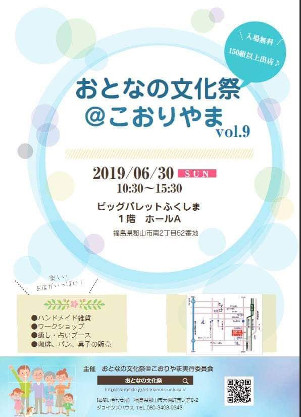 本日のUP商品&イベント告知&プライベート