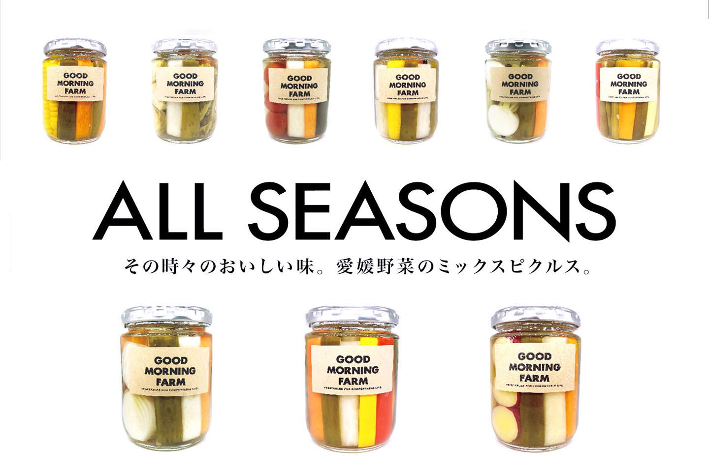 季節ごとに楽しむ「愛媛野菜のミックスピクルス 」
