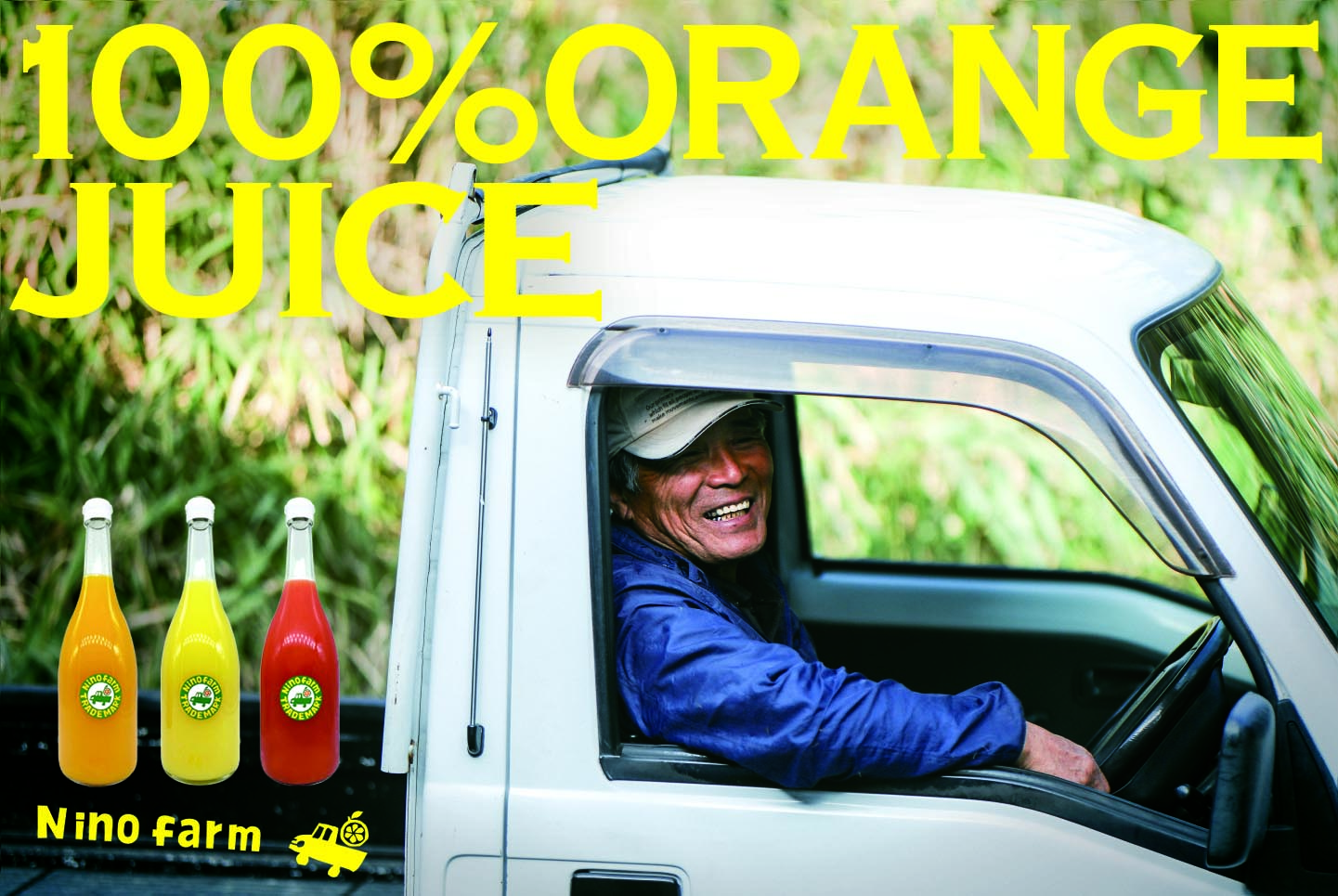 Nino farmのジュース