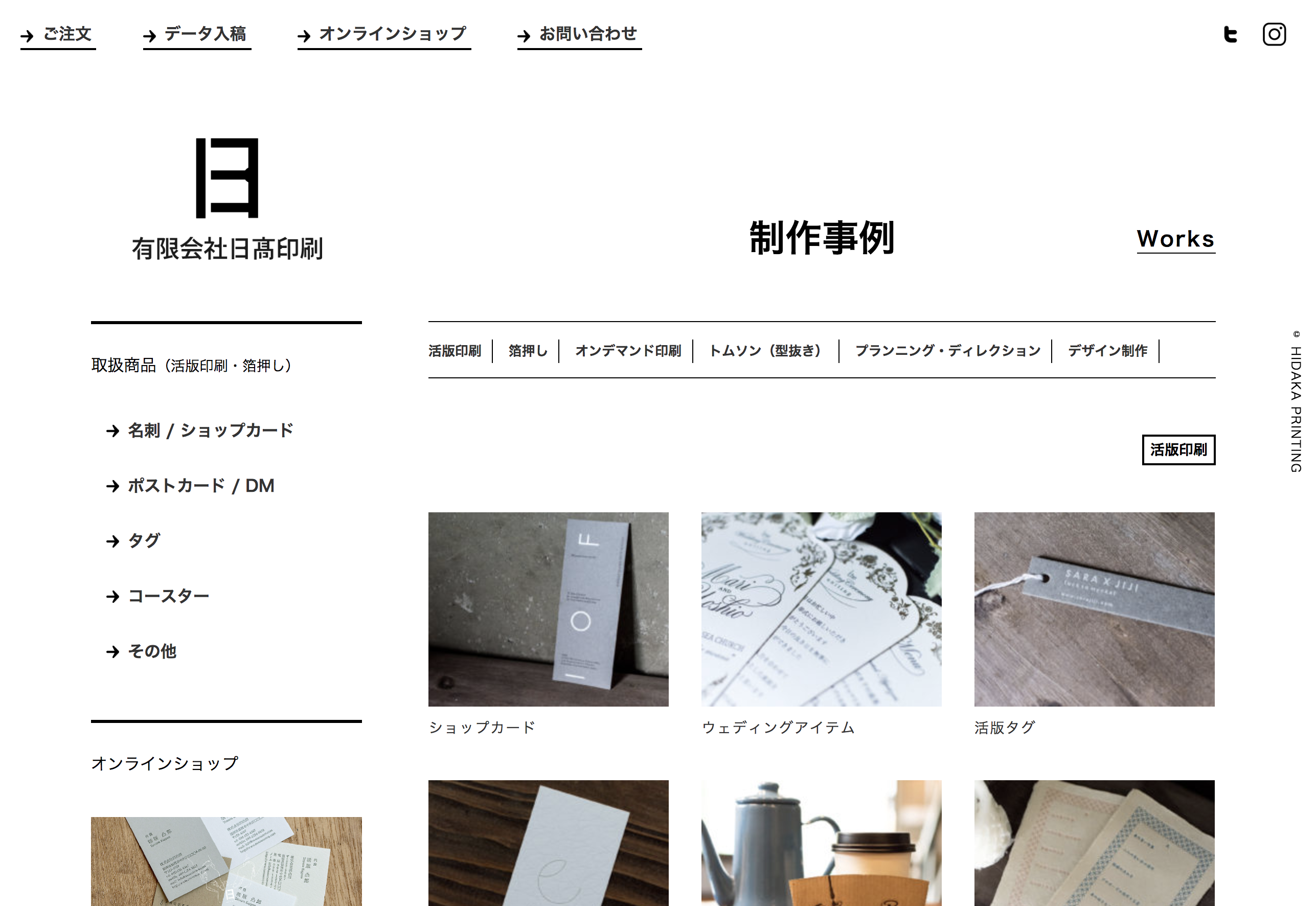 日高印刷のホームページができました。