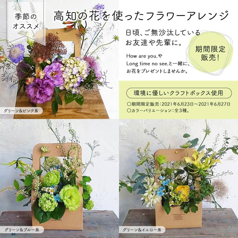 『 季節のオススメ 高知の花を使ったフラワーアレンジ』期間限定 販売中です!!