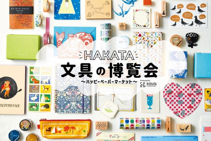 HAKATA文具の博覧会