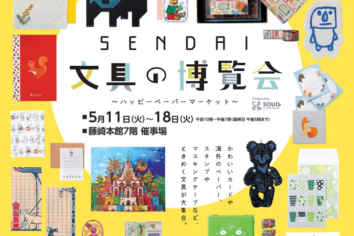SENDAI 文具の博覧会に出店します