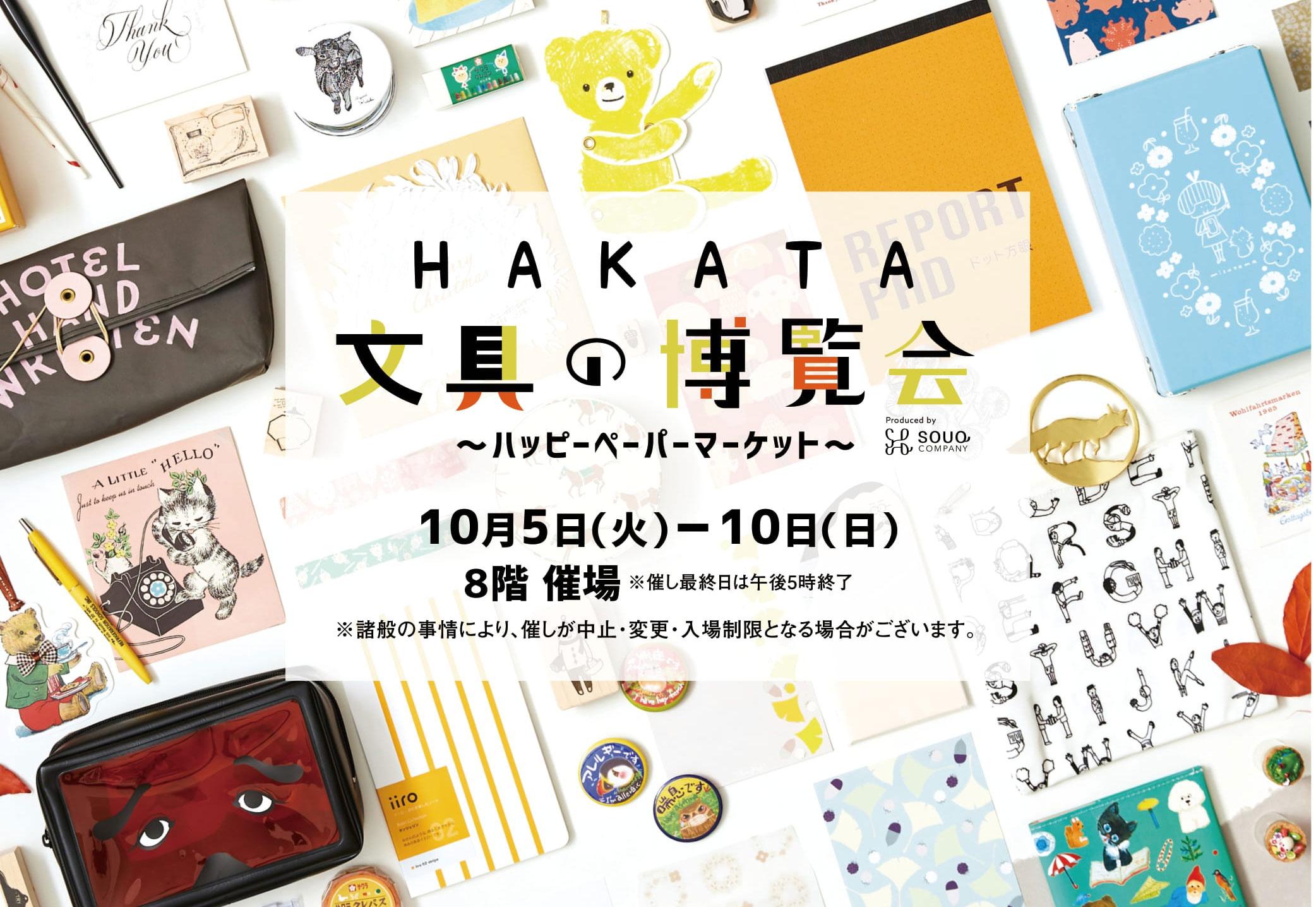 HAKATA文具の博覧会に出店します!