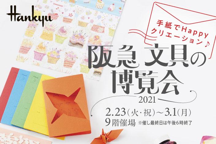 阪急 文具の博覧会に参加します