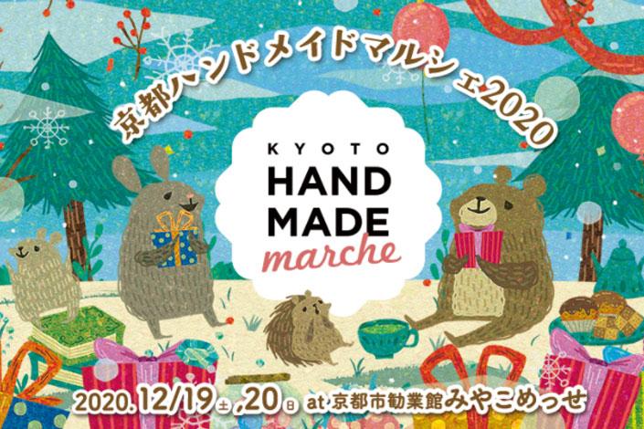 京都ハンドメイドマルシェ2020に出店します