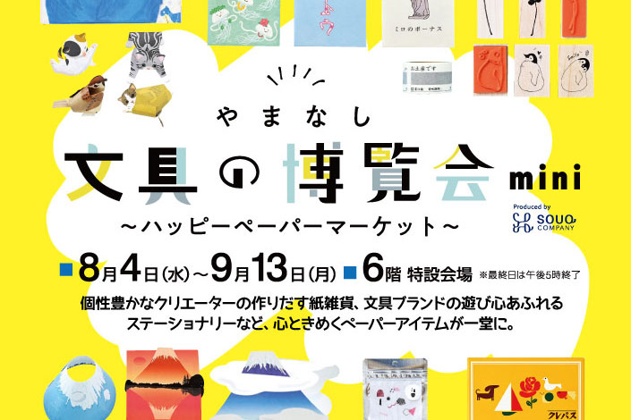 やまなし文具の博覧会miniに出店します