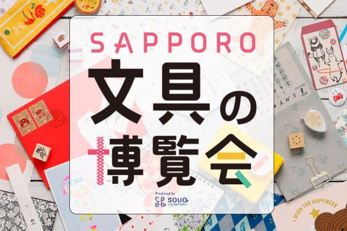 SAPPORO 文具の博覧会に出店します