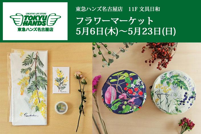 東急ハンズ名古屋店「フラワーマーケット」に参加します