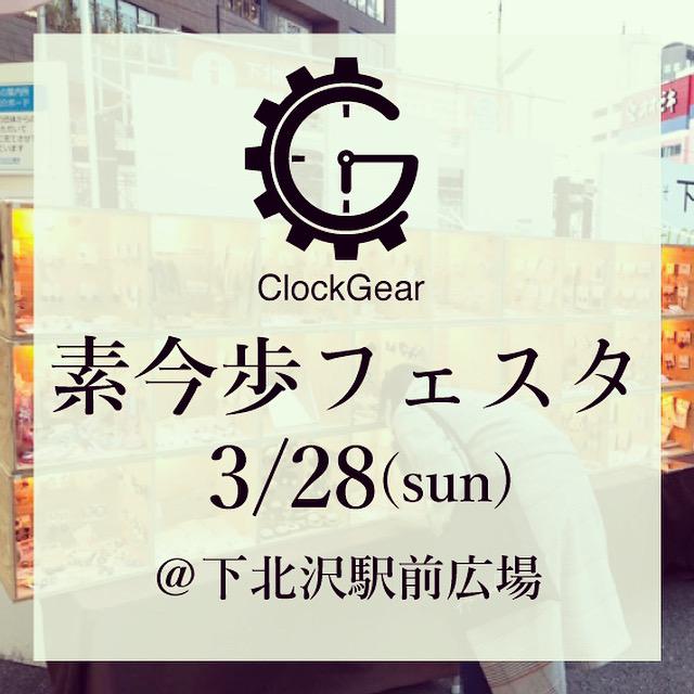3/28 素今歩フェスタ@下北沢駅前広場