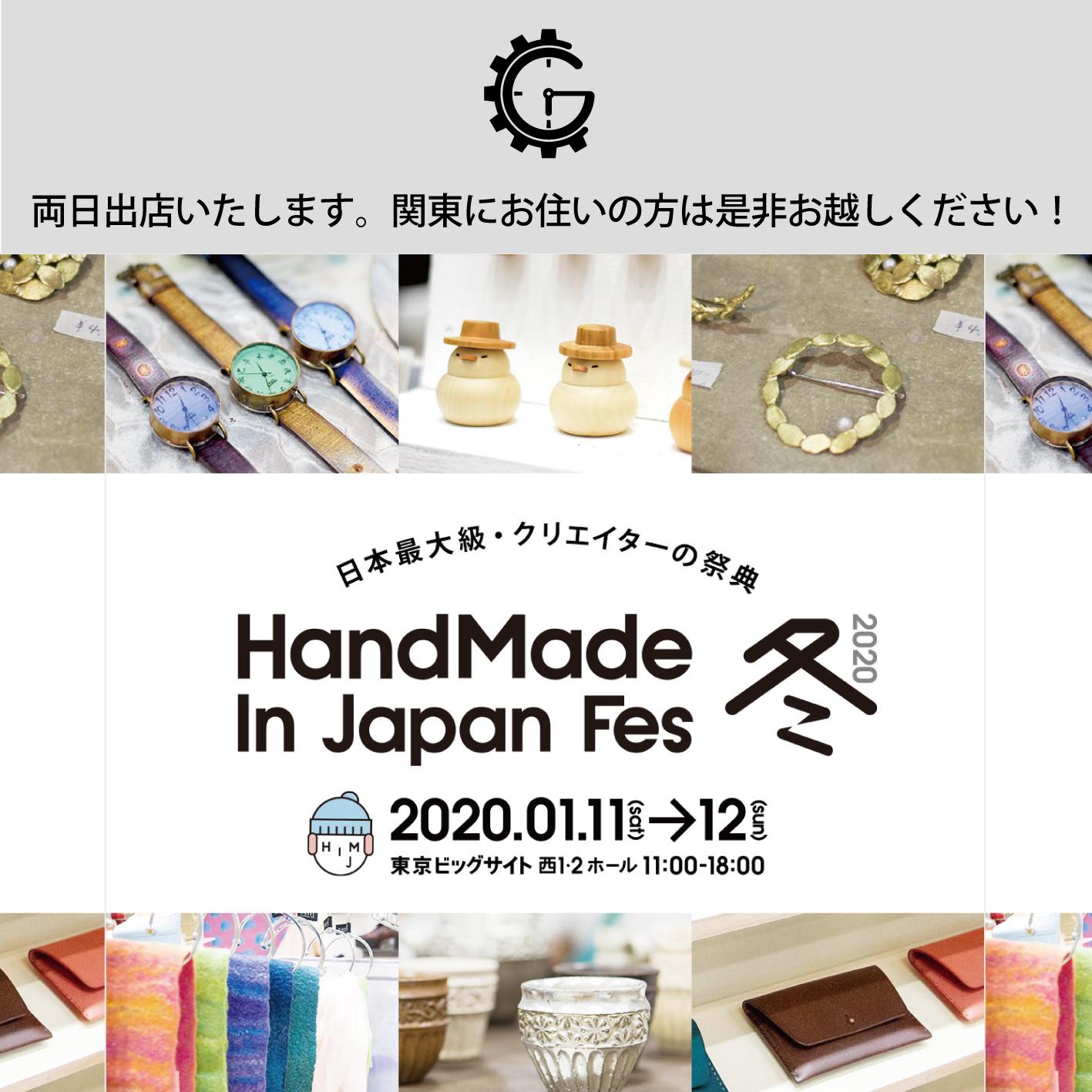 1/11-12 ハンドメイドジャパンフェス2020 冬に出店いたします!