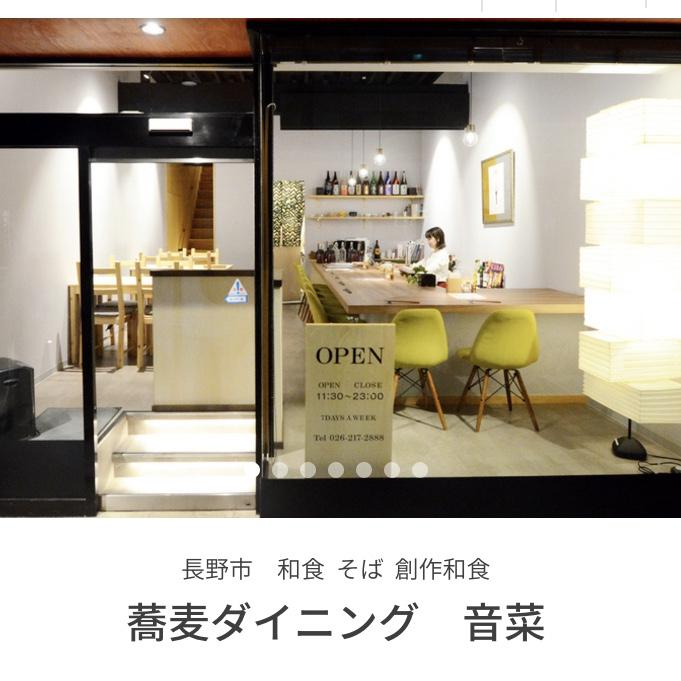 長野にあるモダンな蕎麦屋さん