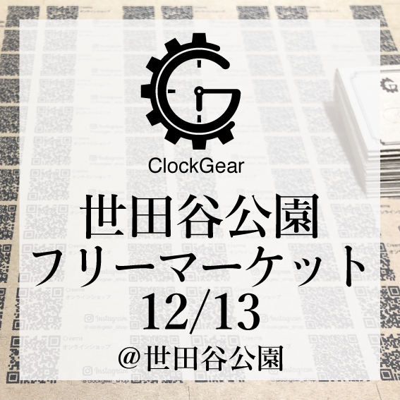 12/13 フリーマーケット@世田谷公園