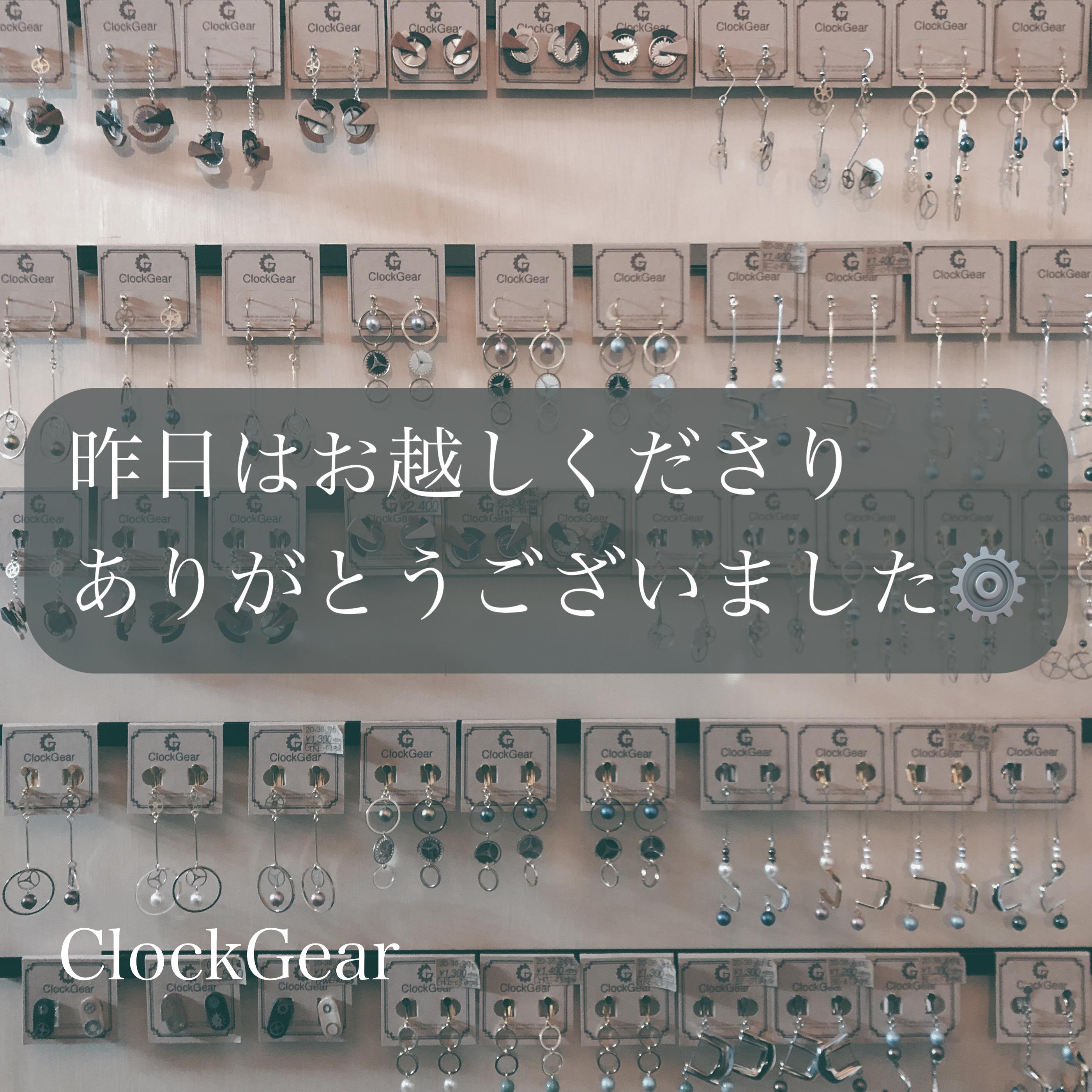 3/14 お越しくださりありがとうございました⚙