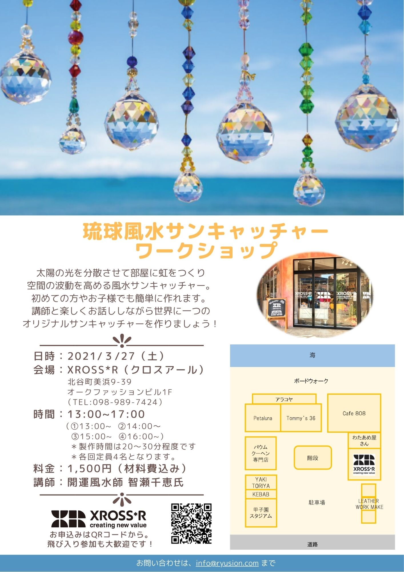 【ワークショップ】3/27(土)開催!世界に一つだけのオリジナル琉球風水サンキャッチャーを作ろう!