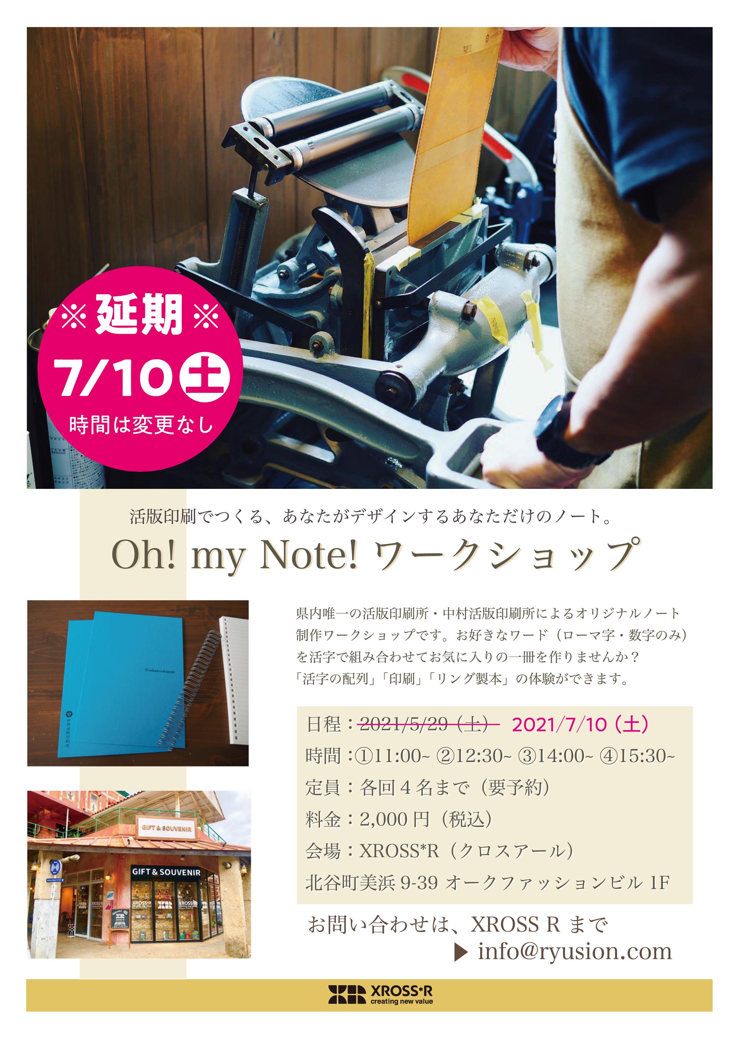 【7/10に開催延期】活版印刷でつくる、あなたがデザインするあなただけのノート
