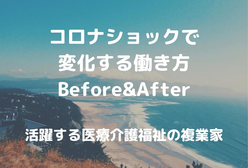 コロナショックで変化する働き方Before&After