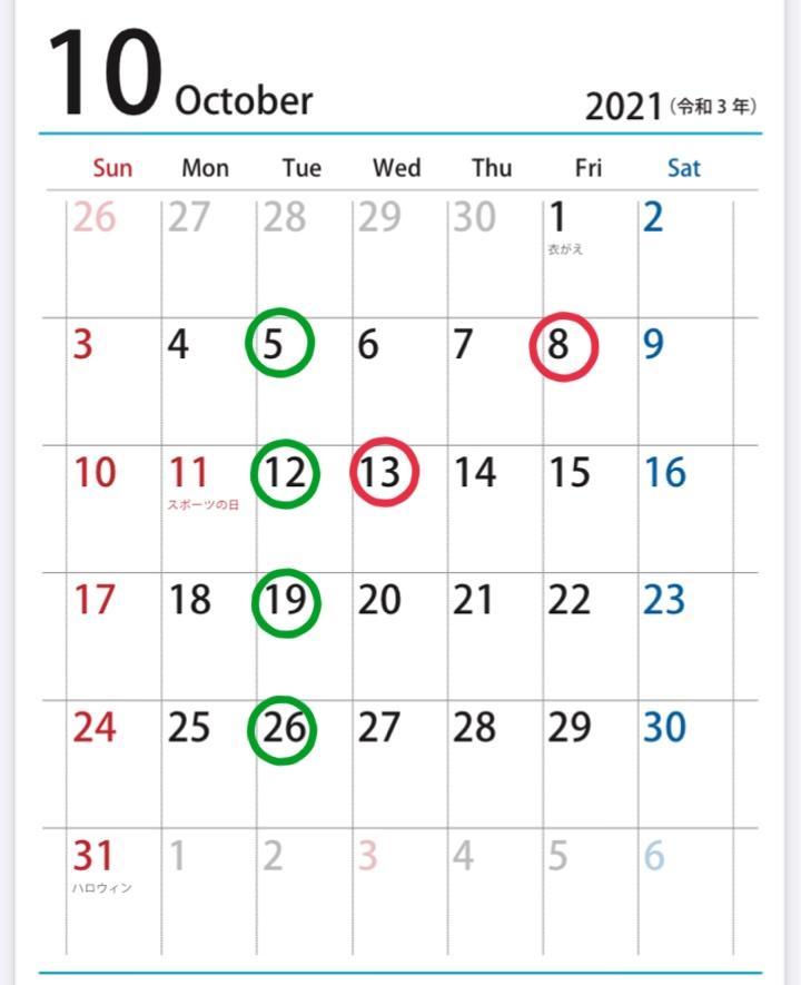 10月の休業日のお知らせ