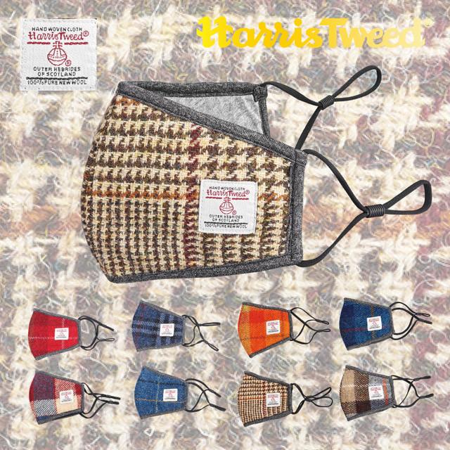 【新商品】8デザインの新柄発売★プレミアシリーズ「HEAT MASK エアーハリスツイードマスク」